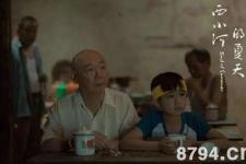 西小河的夏天演员表及上映时间 实力囊获得釜山电影节KNN观众奖