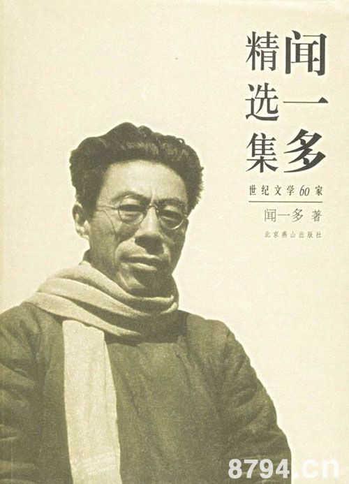 """文学家闻一多资料简介生平事迹故事 """"五四""""时期的爱国青年"""