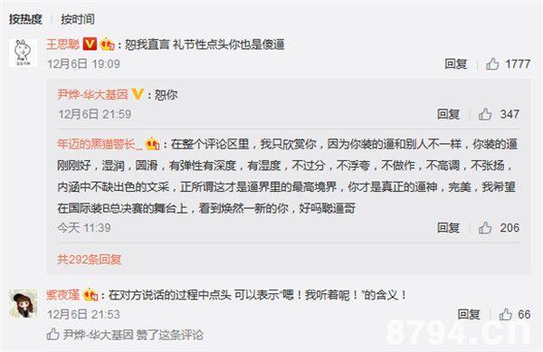 王思聪怼华大基因CEO是傻逼