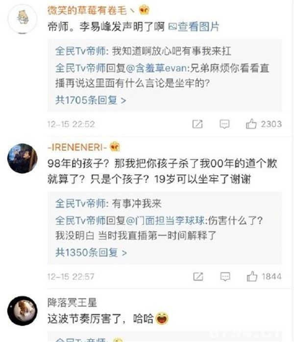 吴亦凡李易峰联合声明声讨帝师
