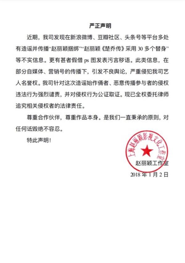 赵丽颖工作室声明回应替身新闻