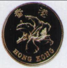 中国香港硬币大全 中国香港硬币正反面图案图片 中国香港硬币材质