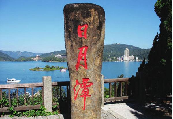 日月潭是台湾唯一的天然湖泊,也是中国最美的湖泊之一。