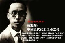 中国化工之父范旭东简介生平经历 范旭东的贡献有哪些怎么死的