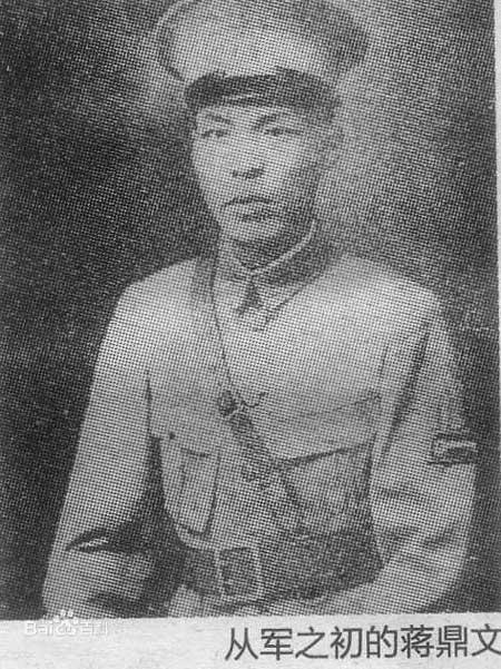 蒋介石五虎上将之一的蒋鼎文简介 蒋鼎文和蒋介石的关系