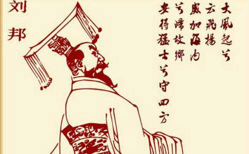 汉高祖刘邦的生平简介 历史上汉高祖刘邦究竟怎么死的