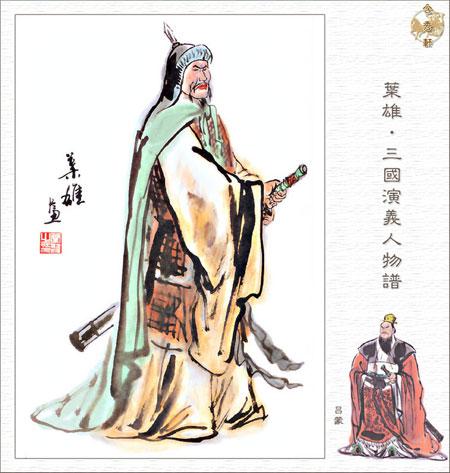东汉末年名将吕蒙历史资料简介 吕蒙怎么死的 吕蒙人物评价
