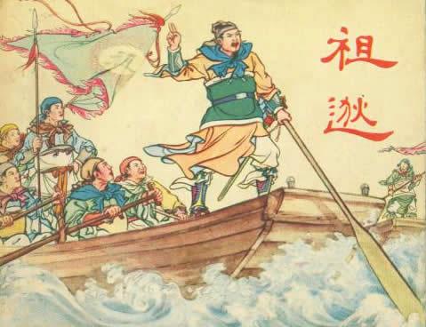 晋朝名将祖逖历史资料简介 祖逖是一个什么样的人