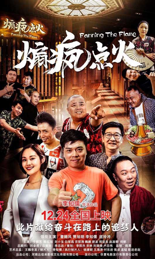 河南人拍摄的电影《煽疯点火》12月23日在中国郑州举办全国首映礼