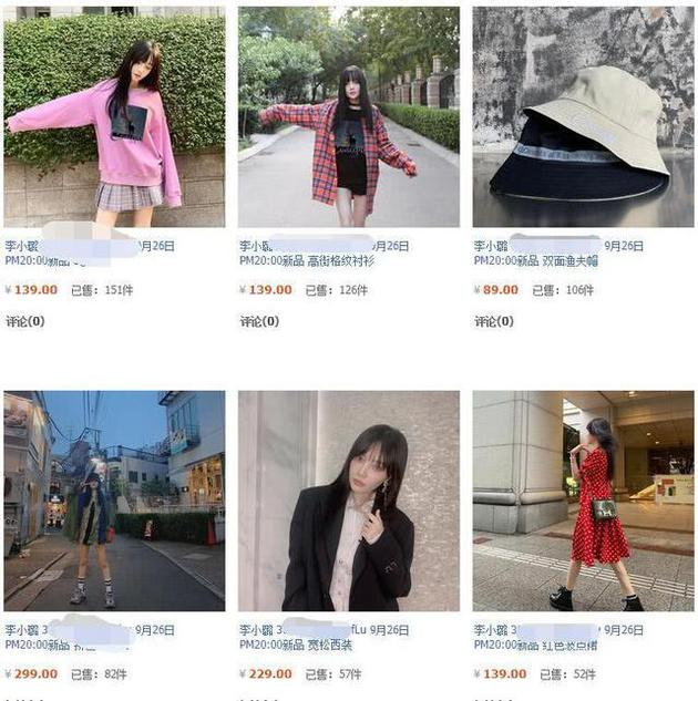 李小璐网店一晚卖出835件服装