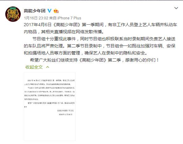 王俊凯录制节目被打扰工作室呼吁给予尊重和空间